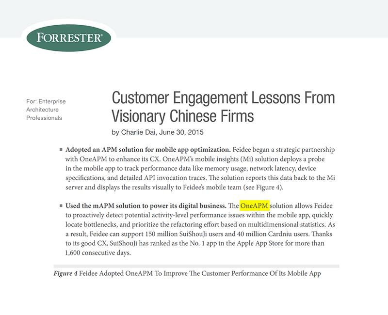 OneAPM 成为首家被 Forrester 研究分析的 APM厂商 OneAPM 新闻 第1张