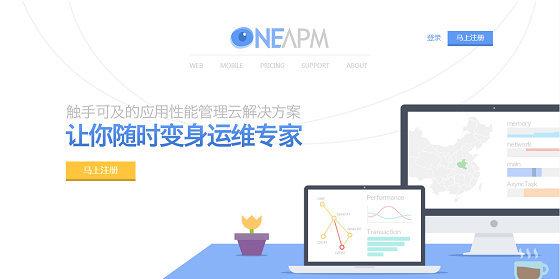 蓝海讯通推出OneAPM,帮助开发者提升应用性能、优化产品 OneAPM 新闻 第1张