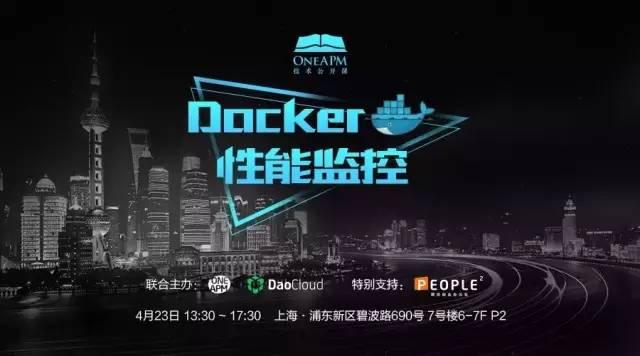 报名|「OneAPM x DaoCloud」技术公开课:Docker性能监控! OneAPM 技术公开课 第1张