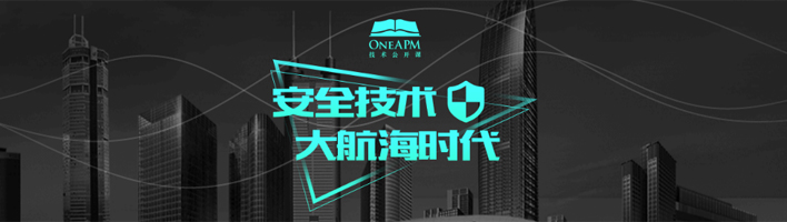 OneASP 安全公开课,深圳站, Come Here, Feel Safe! OneAPM 技术公开课 第1张