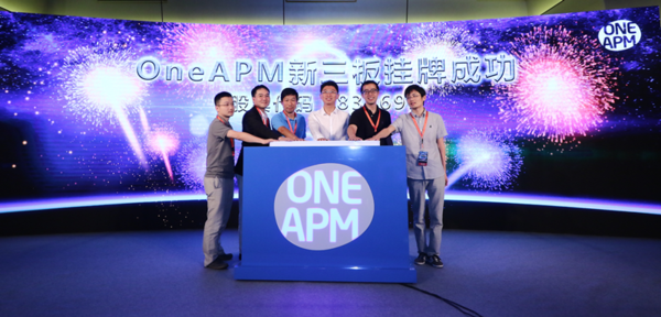 OneAPM 挂牌新三板,续写 ITOM 新篇章 OneAPM 新闻 第1张