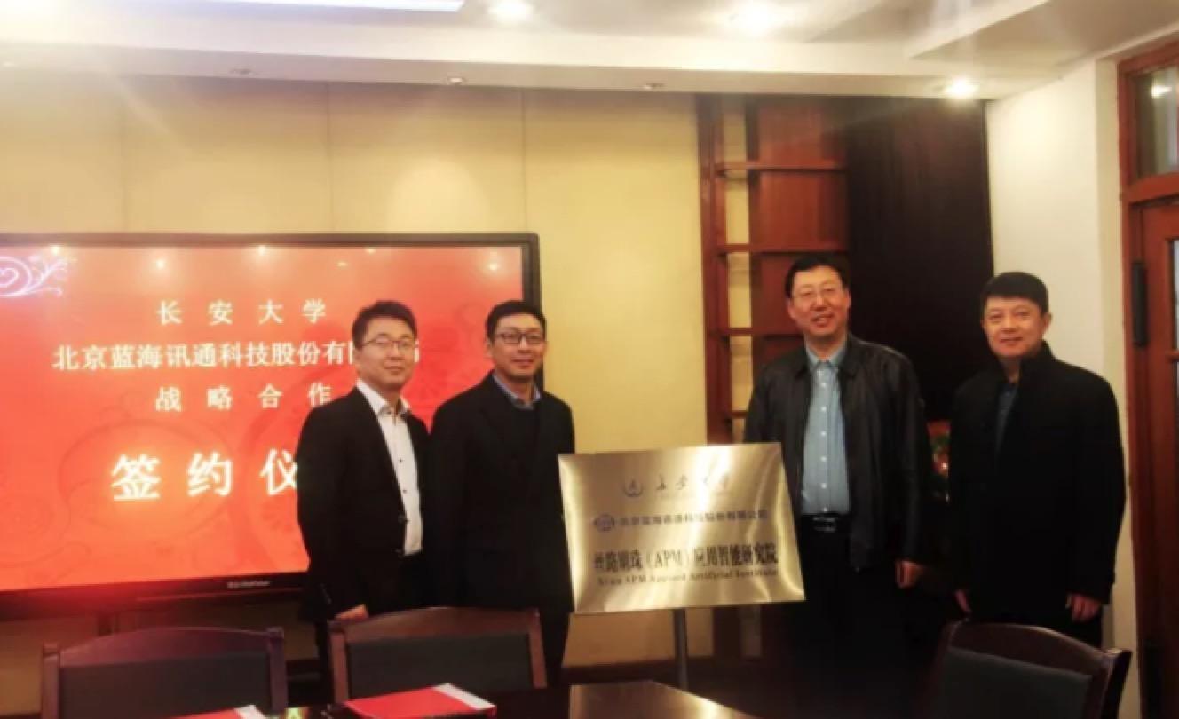 OneAPM与长安大学启动合作,成立丝路明珠(APM)应用智能研究院 OneAPM 新闻 第1张