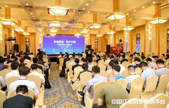 """OneAPM 获得""""2018中国 IT 服务创新奖"""",彰显技术创新实力 OneAPM 新闻 第1张"""