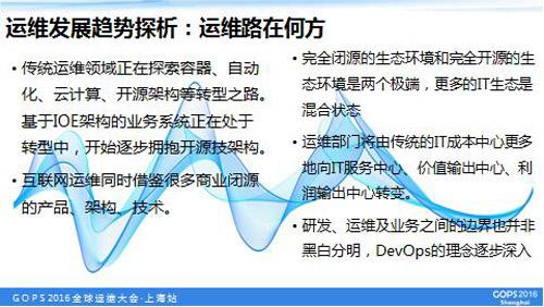 传统运维 VS 互联网运维 框架体系大观 技术分享 第29张