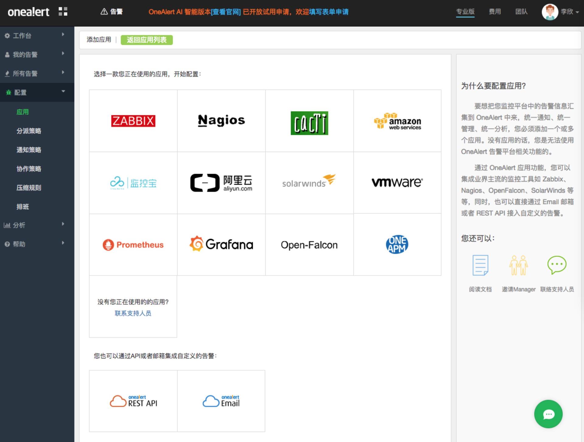 Kubernetes+Promethues+Cloud Alert实践分享 技术分享 第2张