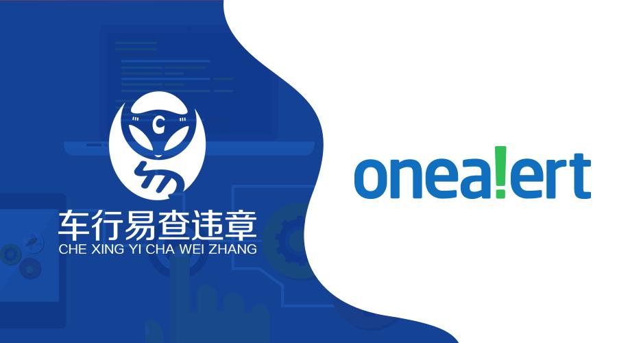 OneAlert助力车行易提升事件响应效率,保障服务稳定 客户案例 第1张